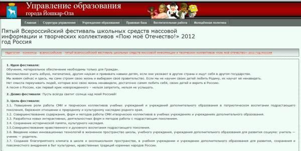 Информационная поддержка 5-го Всероссийского фестиваля администрацией города Йошкар-Ола