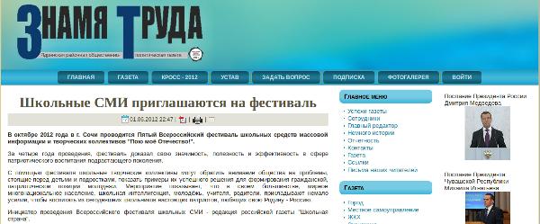 Информационная поддержка 5-го Всероссийского фестиваля Знамя труда Чувашии