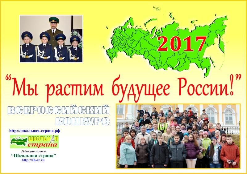 Мы растим будущее России 2017
