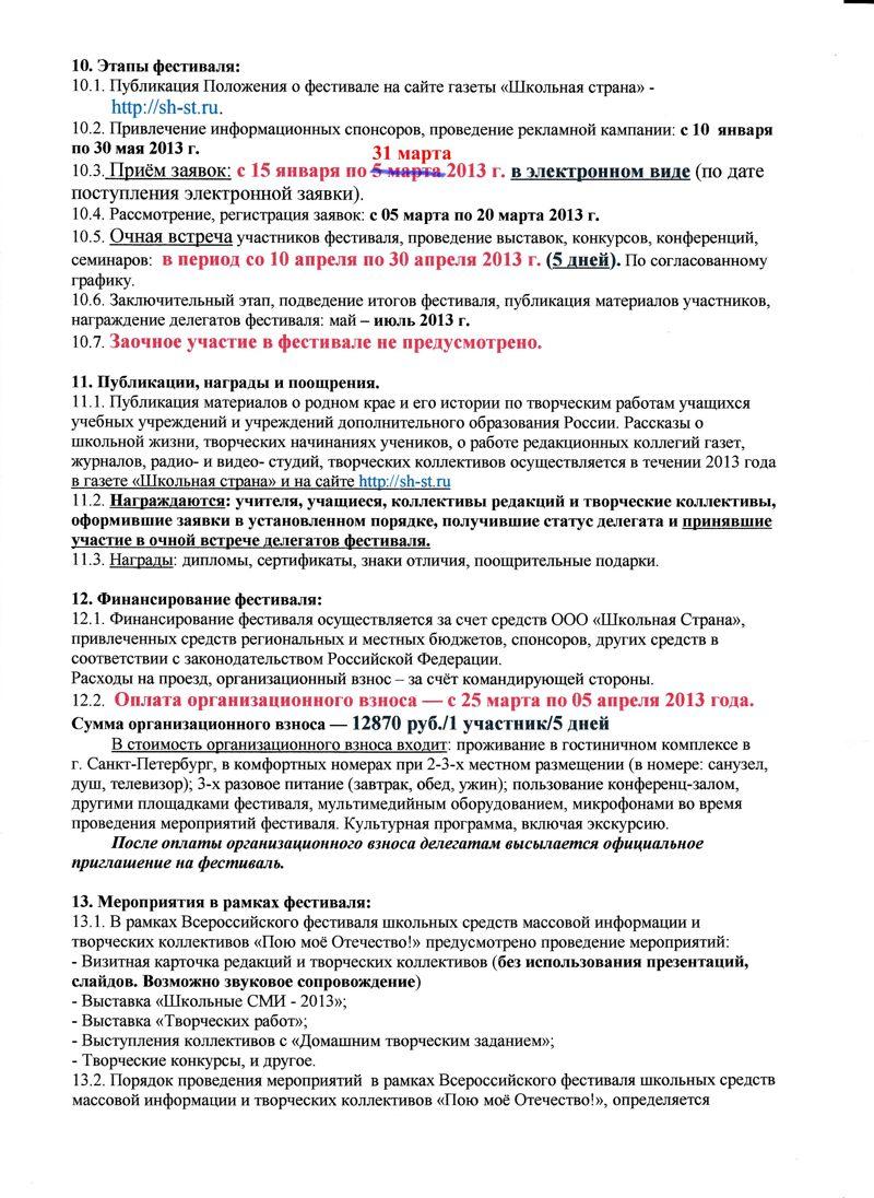 Изменение даты приёма заявок
