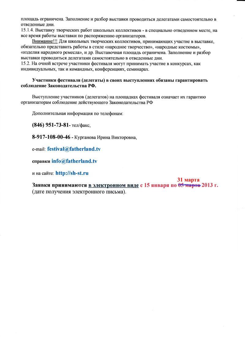 Изменеие сроков приёма заявок