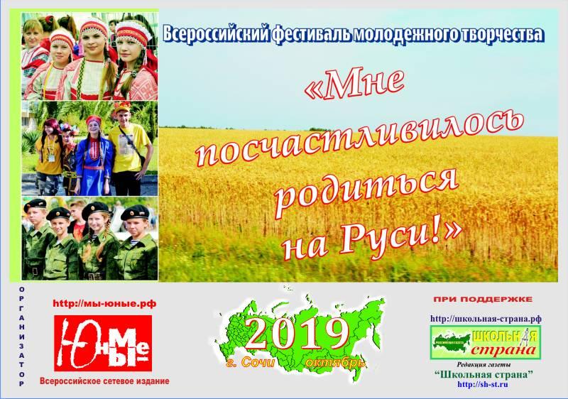 """""""Мне посчастливилось родиться на Руси!"""" - 2019"""