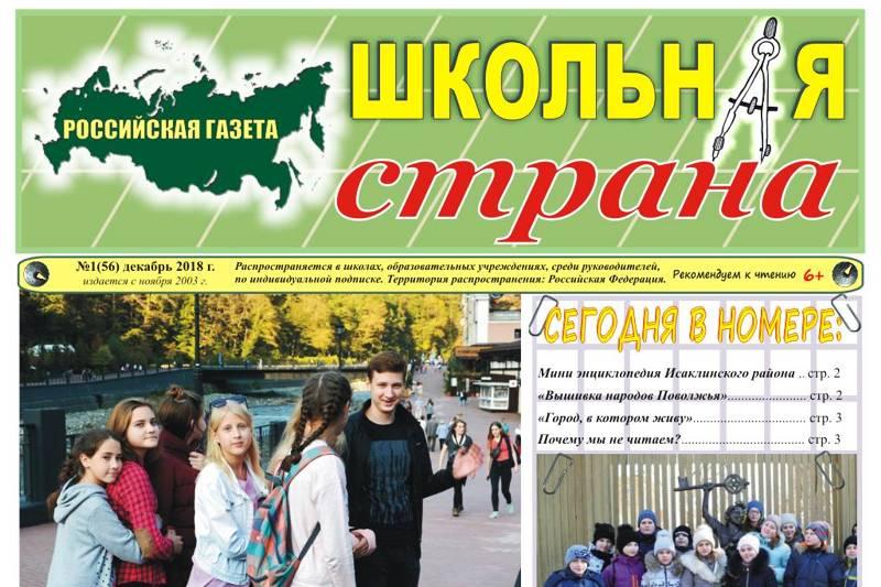 """Российская газета """"Школьная страна"""""""