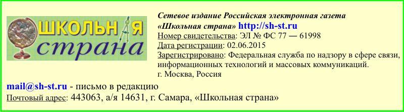 "Контакты газета ""Школьная страна"""